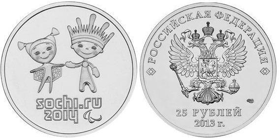 25 рублей Сочи Лучик и Снежинка 2013г.
