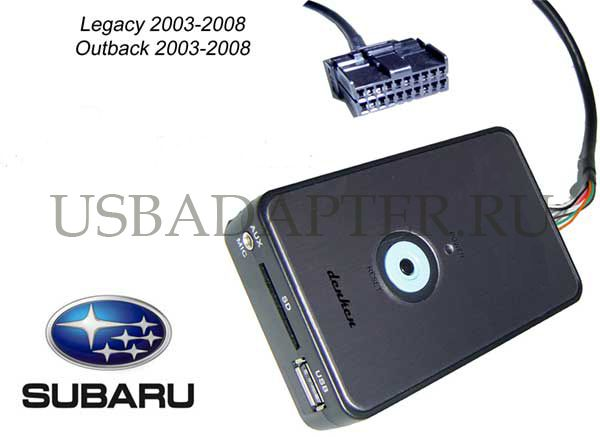 MP3 USB адаптер SUBARU KENWOOD