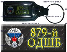 Брелок 879 ОДШБ МП