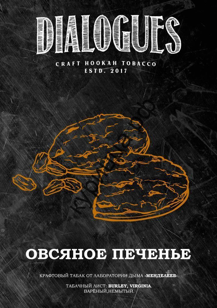 Табак dialogues - Овсяное печенье 1 гр.