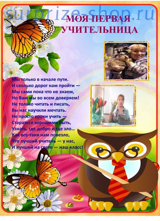 Портфолио: Моя первая учительница