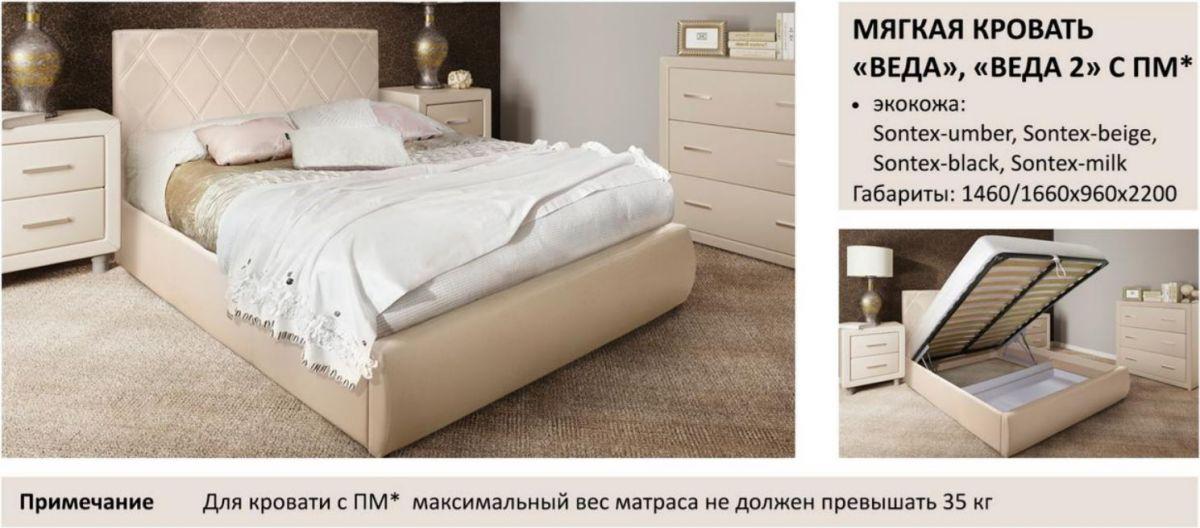 Кровать мягкая Веда, Веда 2 с подъёмным механизмом