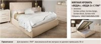 Кровать мягкая Веда, Веда 2 с ПМ