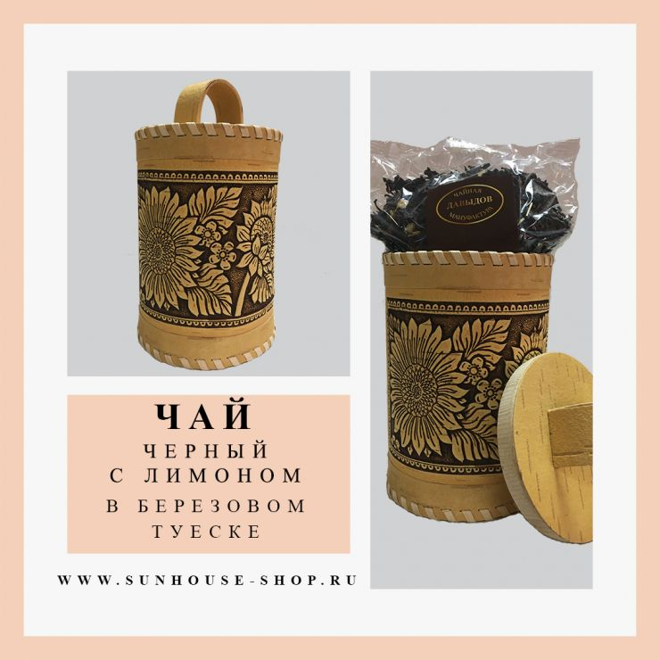 """Чай в березовом туеске """"Подсолнух круглый"""" - черный с лимоном"""