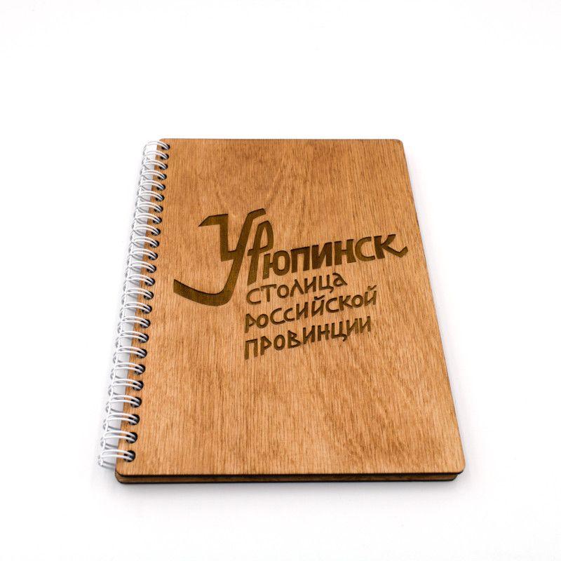 """Блокнот деревянный """"Очерки горожанина"""" Бренд, с гравировкой"""