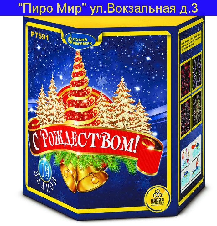 """Р7591 С РОЖДЕСТВОМ! (1,25""""х 19)"""