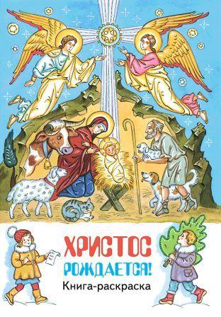 Христос рождается! Книга-раскраска