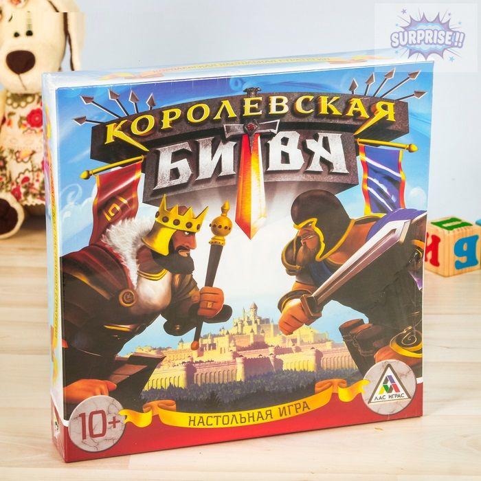 Настольная стратегическая игра «Королевская битва»