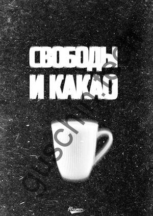 """Декоративная панель """"Guschin"""" & """"Саша Крамар"""" - """"Свободы и какао"""""""