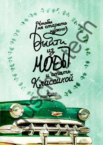 """Декоративная панель """"Guschin"""" & """"Саша Крамар"""" - """"Стать классикой"""""""
