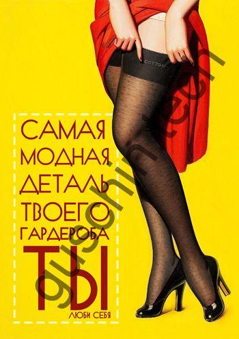 "Декоративная панель ""Guschin"" & ""Саша Крамар"" - ""Ты"""