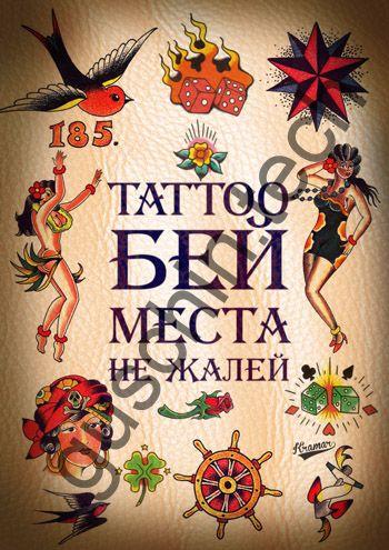 "Декоративная панель ""Guschin"" & ""Саша Крамар"" - ""Бей таттоо"""