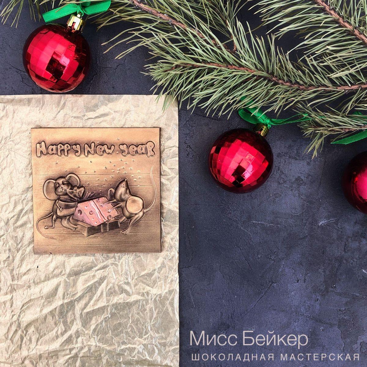 """Новогодняя открытка """"Мышиный новый год"""""""