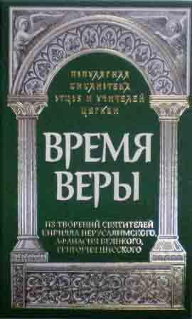 Время веры: Из творений святителей Кирилла Иерусалимского, Афанасия Великого, Григория Нисского