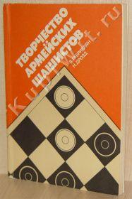 Творчество армейских шашистов