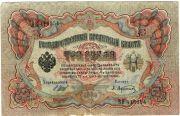 3 рубля. ВВ - 410354. 1905 год.