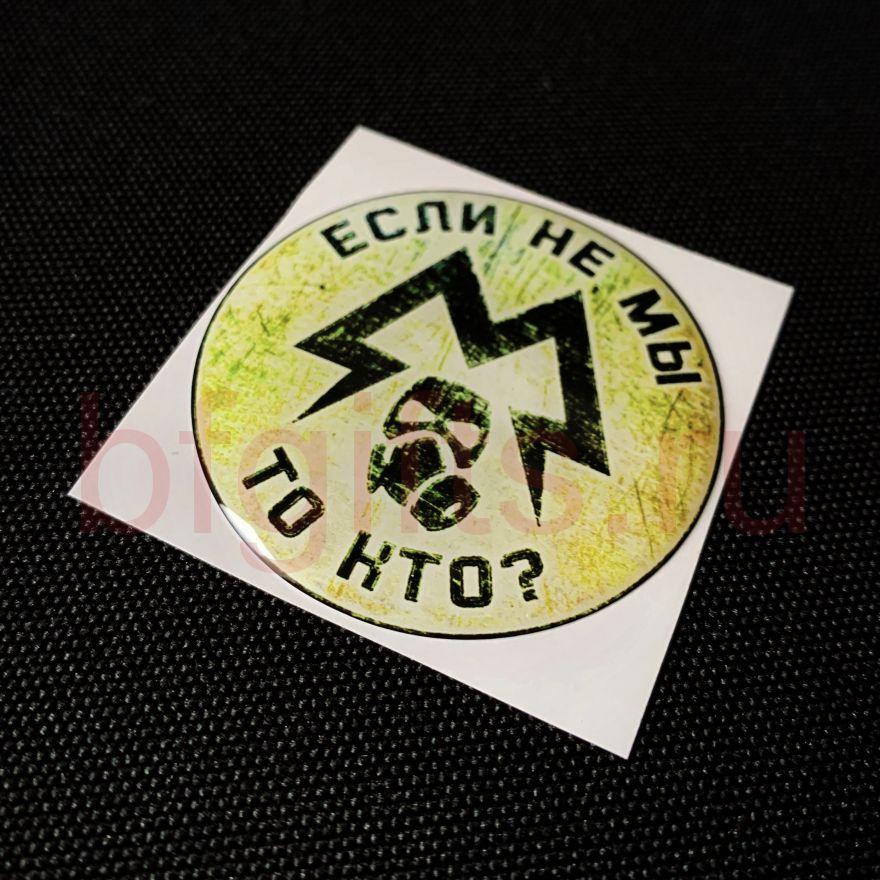 Объемная наклейка СПАРТА по мотивам Метро Exodus