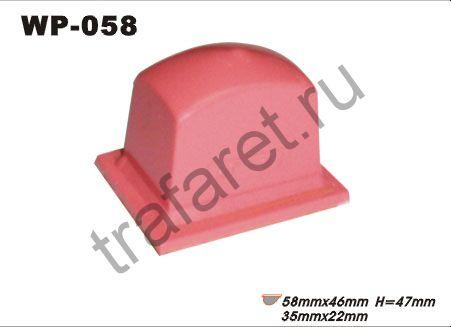 Тампон WP 58 (42 x 27 мм, h50 мм). Площадь печати 35х22мм.
