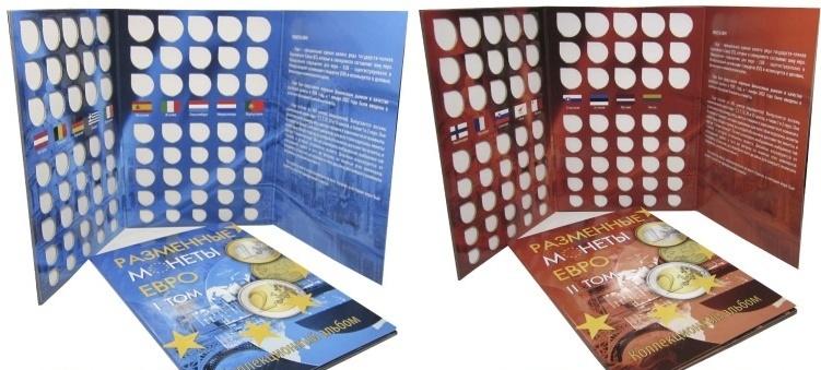 Альбом-планшет под разменные монеты Евро в двух томах