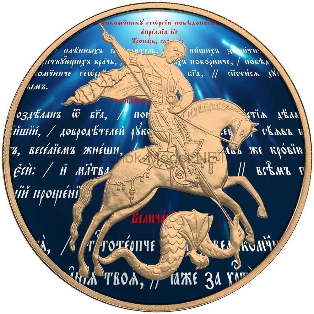 3 рубля 2017 год Георгий Победоносец. Текст