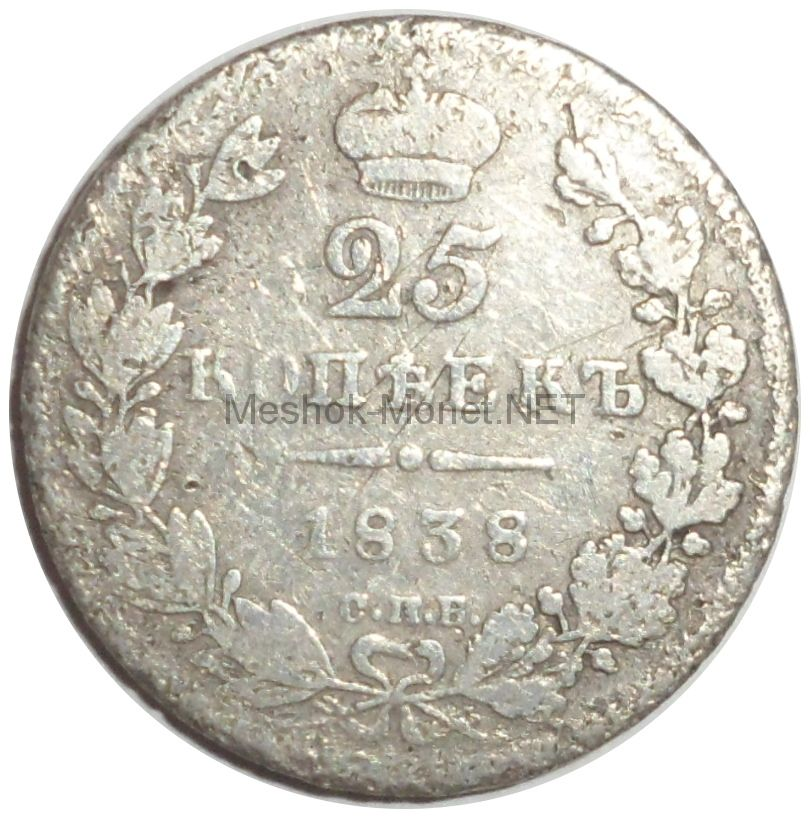 25 копеек 1838 года СПБ - НГ # 1