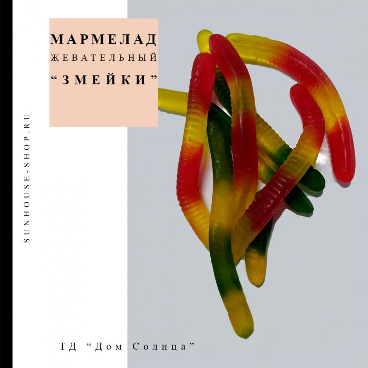 "Мармелад жевательный ""Змейки"""