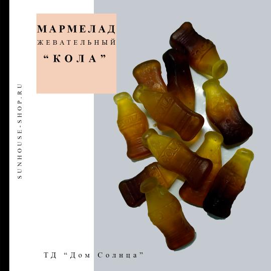 "Мармелад жевательный ""Кола"""