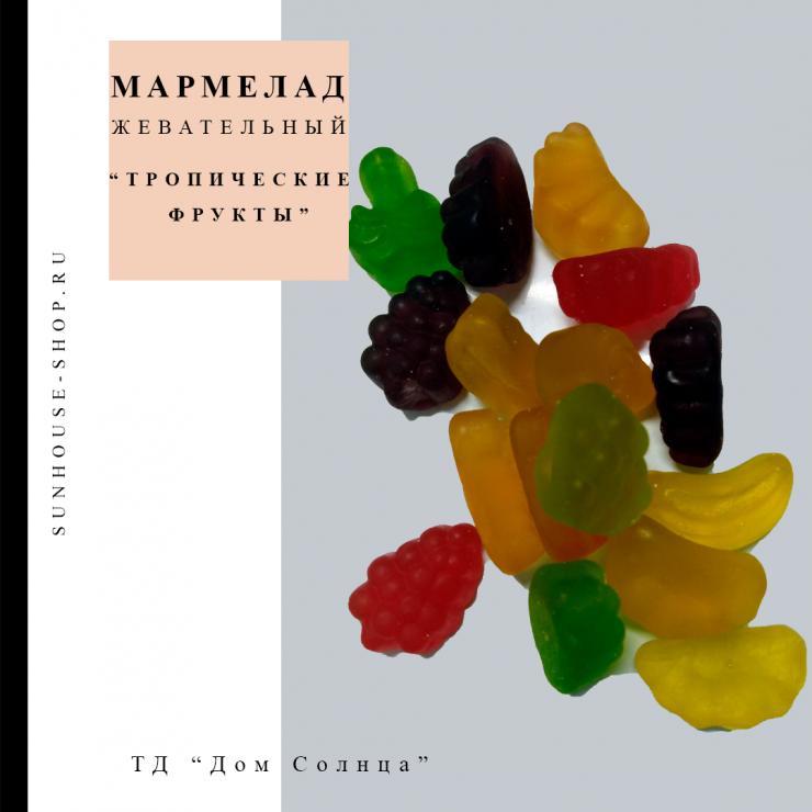 """Мармелад жевательный """"Тропические фрукты"""""""