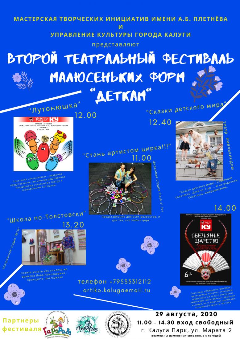 """Фестиваль Малюсеньких форм """"Деткам""""..."""