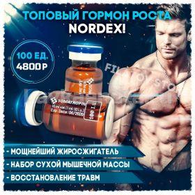 Соматропин