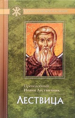 Лествица. Святоотеческое наследие