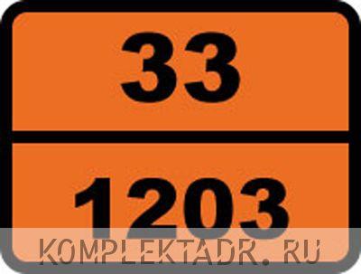 "Табличка опасный груз ""33-1203. Бензин"""