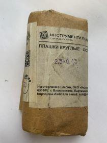 Плашка М2,5х0,45 Р6М5 ГОСТ9740-71