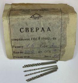 Сверло ц/х ф1,6 Р18 ГОСТ10902-77