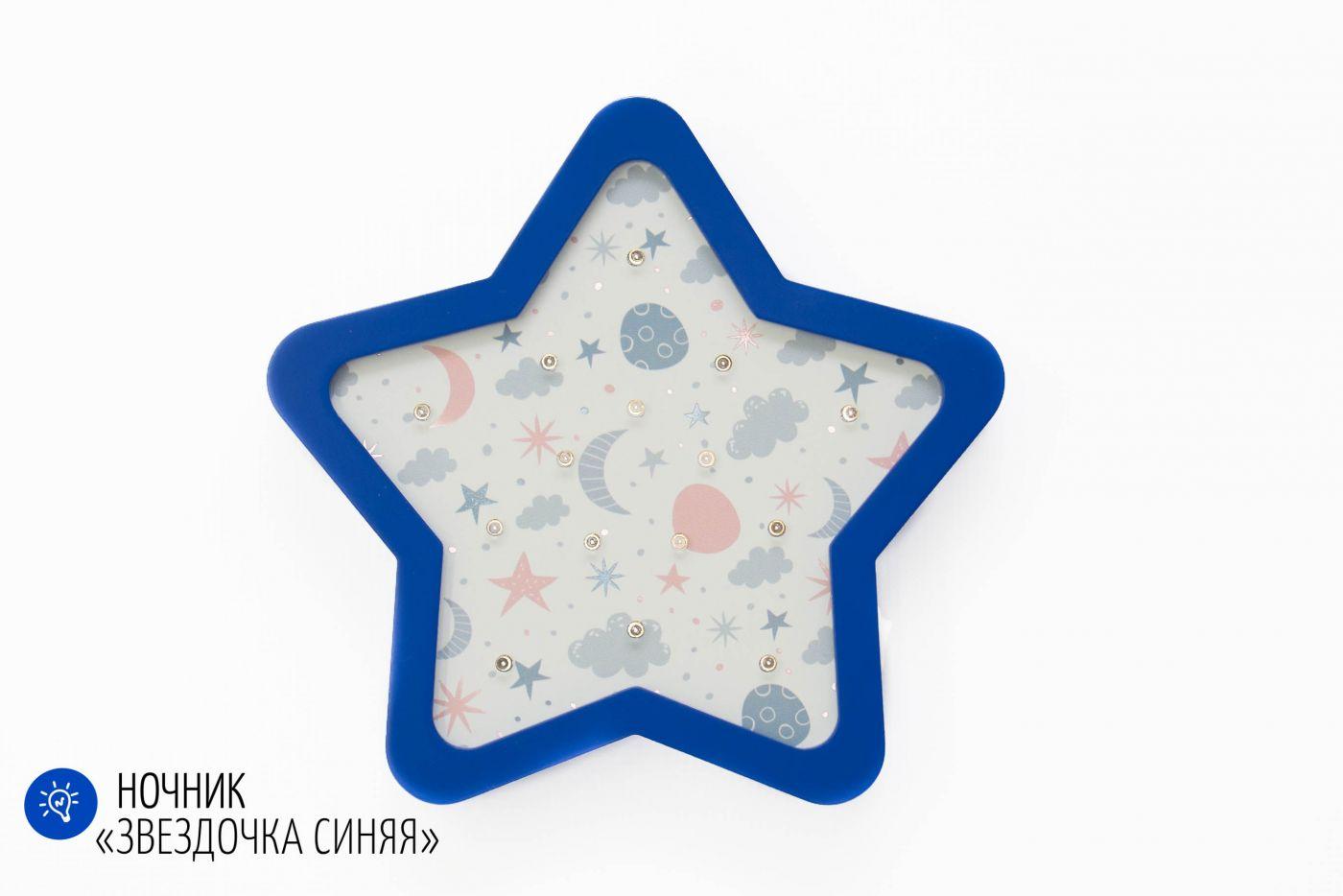 Детский светодиодный ночник Звезда