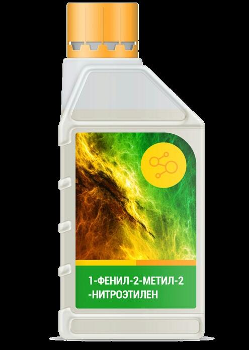 1-ФЕНИЛ-2-МЕТИЛ-2-НИТРОЭТИЛЕН 14% 2Л