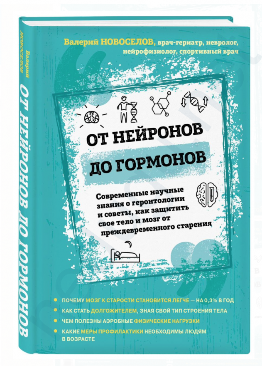 От нейронов до гормонов | Новоселов Валерий Михайлович