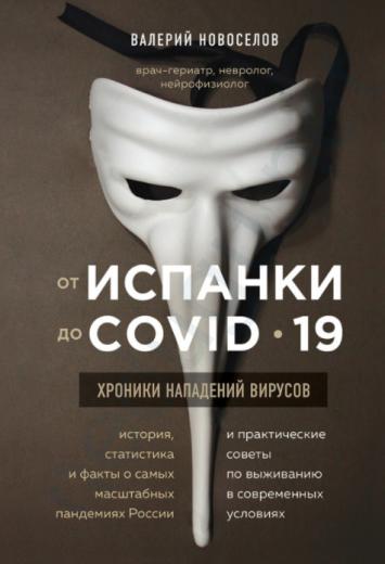 От испанки до covid-19 | Новоселов Валерий Михайлович