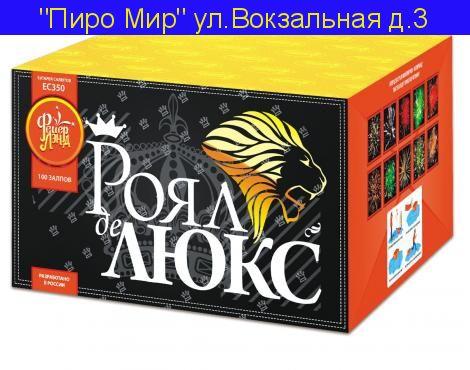 """РОЯЛ ДЕ ЛЮКС (0,8""""х 100)"""