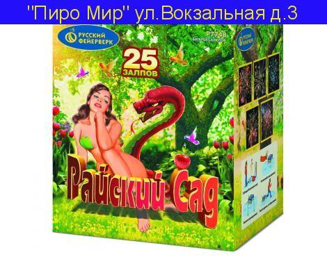 "РАЙСКИЙ САД (1,25""х 25)"