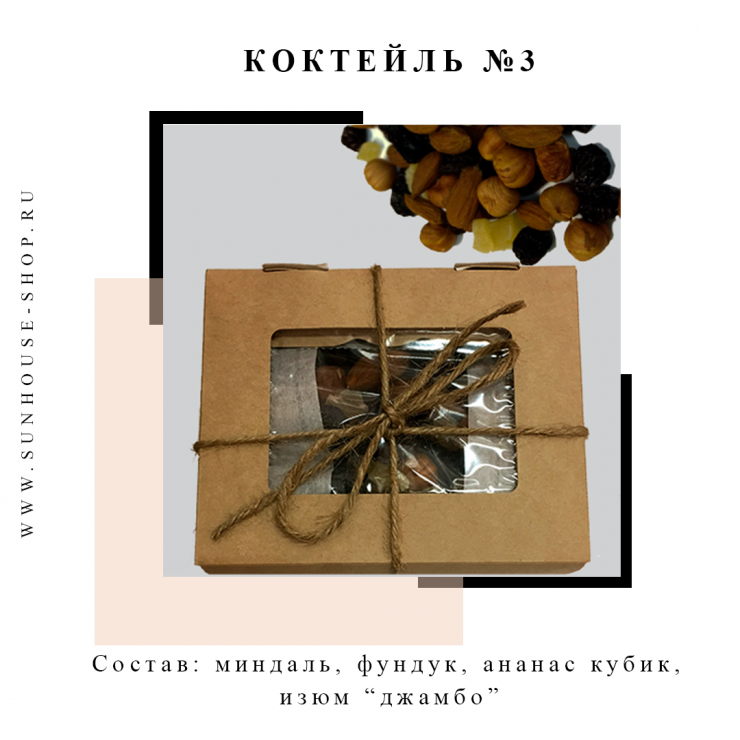 "Презент ""Mini"". Коктейль фруктово-ореховый №3"