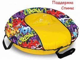 Тюбинг Graffity Comfort
