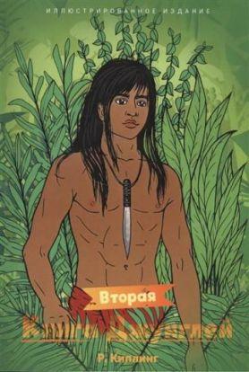 Вторая книга джунглей : сборник рассказов / Р. Киплинг