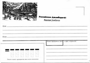 """Памятный художественный почтовый конверт выпущенный ко Второму Российскому Джамбори 1997 года """"Палатки у реки"""" — чёрн."""