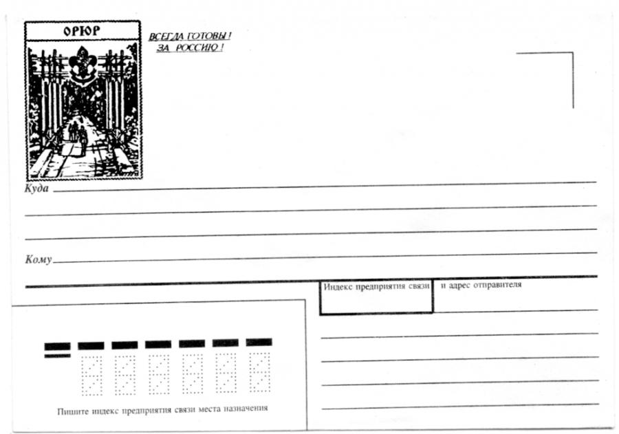 """Памятный художественный почтовый конверт выпущенный ко Второму Российскому Джамбори 1997 года """"Ворота лагеря ОРЮР"""" — чёрн."""
