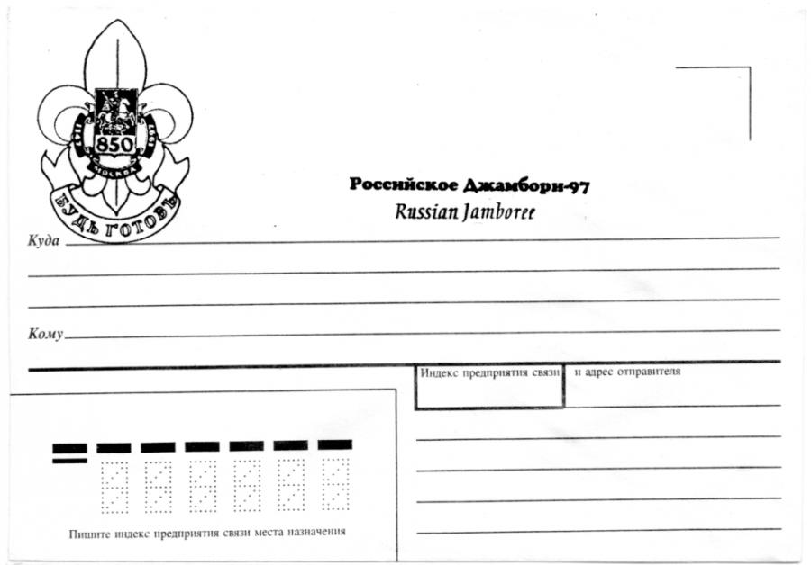 """Памятный художественный почтовый конверт выпущенный ко Второму Российскому Джамбори 1997 года """"Эмблема Джамбори"""" — чёрн."""