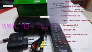 Эфирный приемник DVS UNIT GX+
