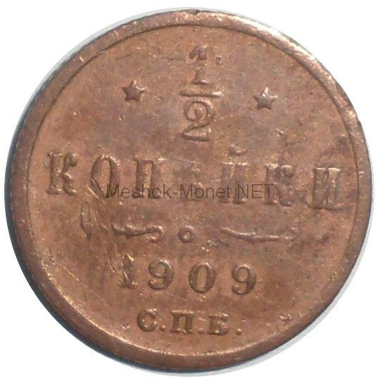 1/2 копейки 1909 года спб # 1
