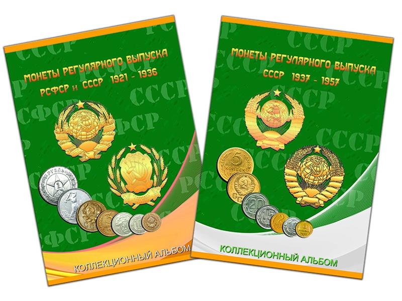 Альбом-планшет для монет СССР регулярного выпуска в двух томах 1921-1936гг. и 1937-1957гг.