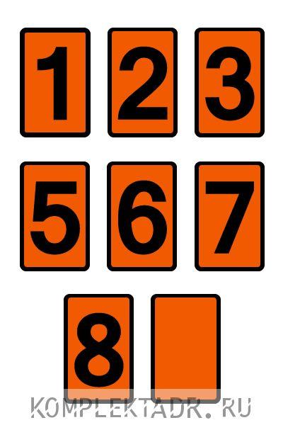Набор цифр (газ и производные) для таблички Опасный груз